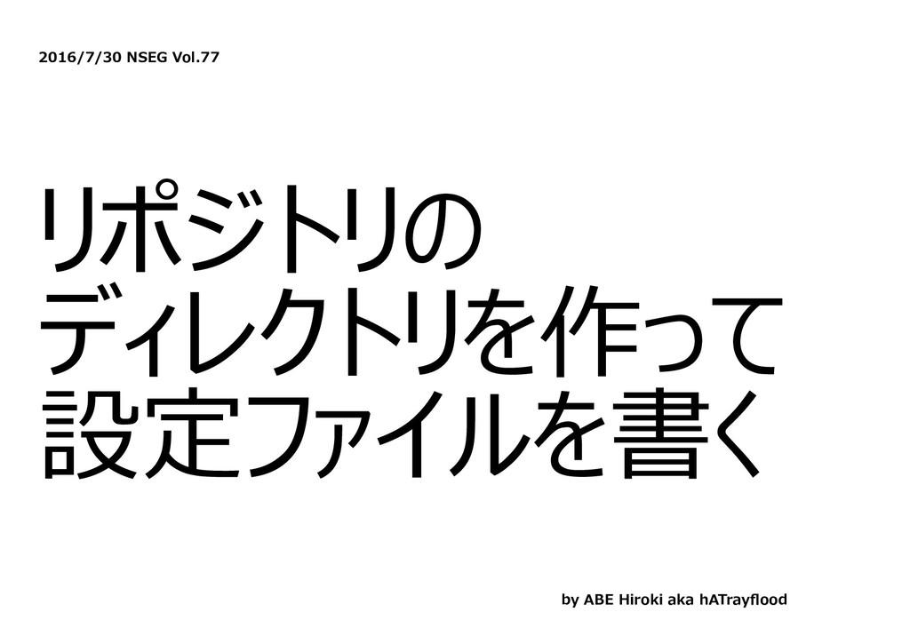 2016/7/30 NSEG Vol.77 リポジトリの ディレクトリを作って 設定ファイルを...
