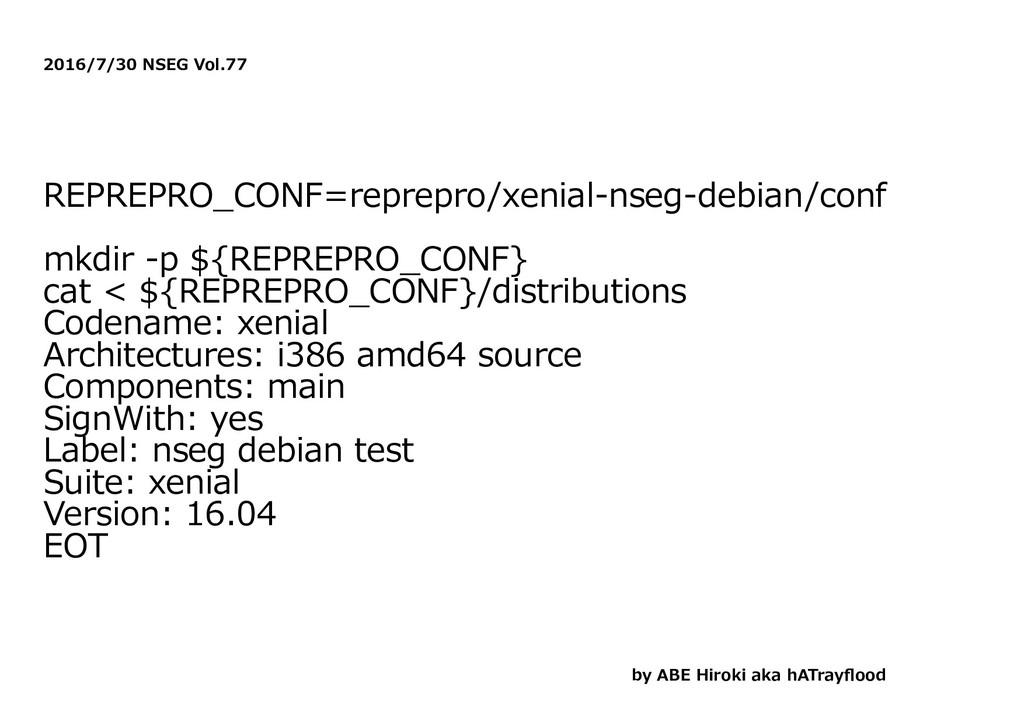 2016/7/30 NSEG Vol.77 REPREPRO_CONF=reprepro/xe...