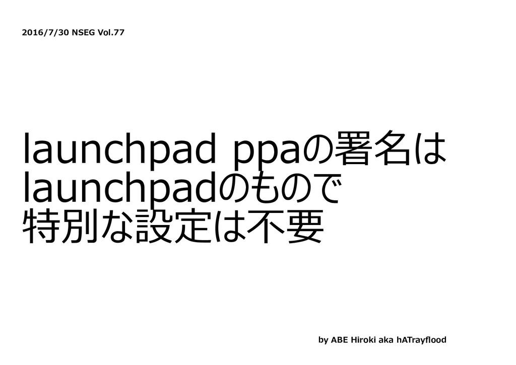 2016/7/30 NSEG Vol.77 launchpad ppaの署名は launchp...
