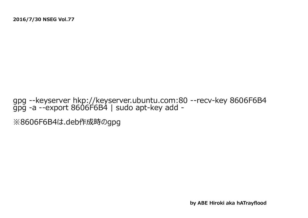 2016/7/30 NSEG Vol.77 gpg --keyserver hkp://key...