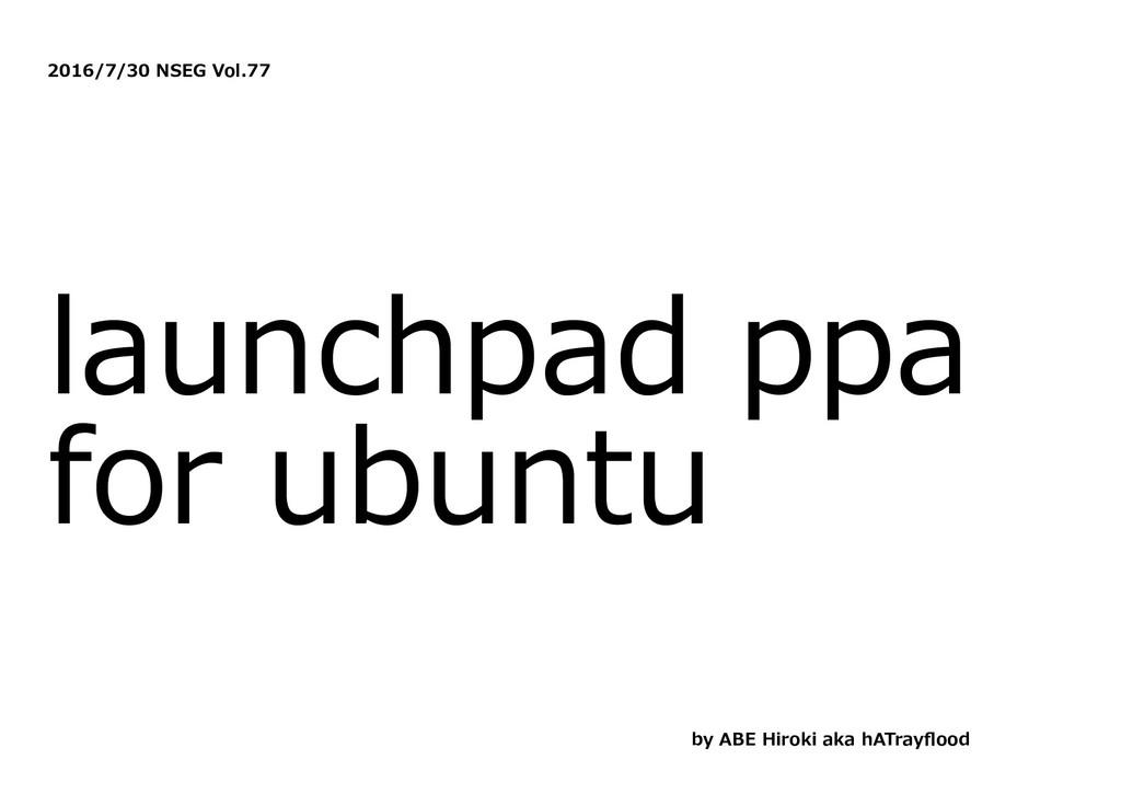 2016/7/30 NSEG Vol.77 launchpad ppa for ubuntu ...