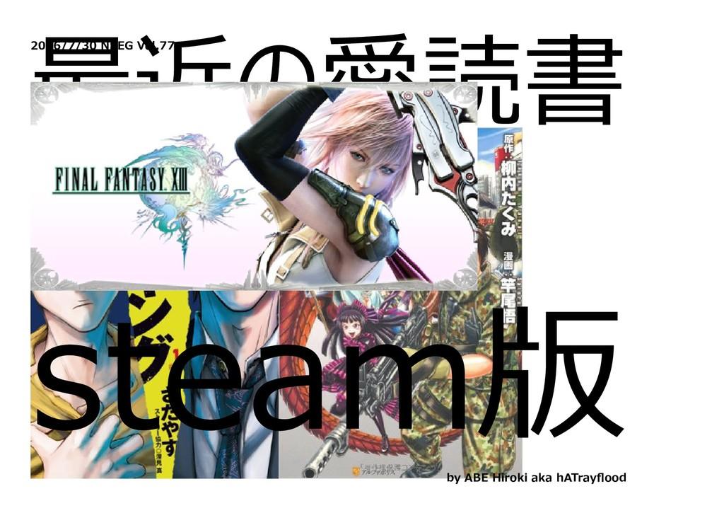 最近の愛読書 2016/7/30 NSEG Vol.77 steam版 by ABE Hiro...