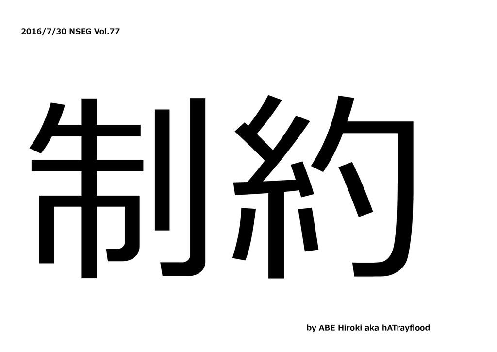 2016/7/30 NSEG Vol.77 制約 by ABE Hiroki aka hATr...