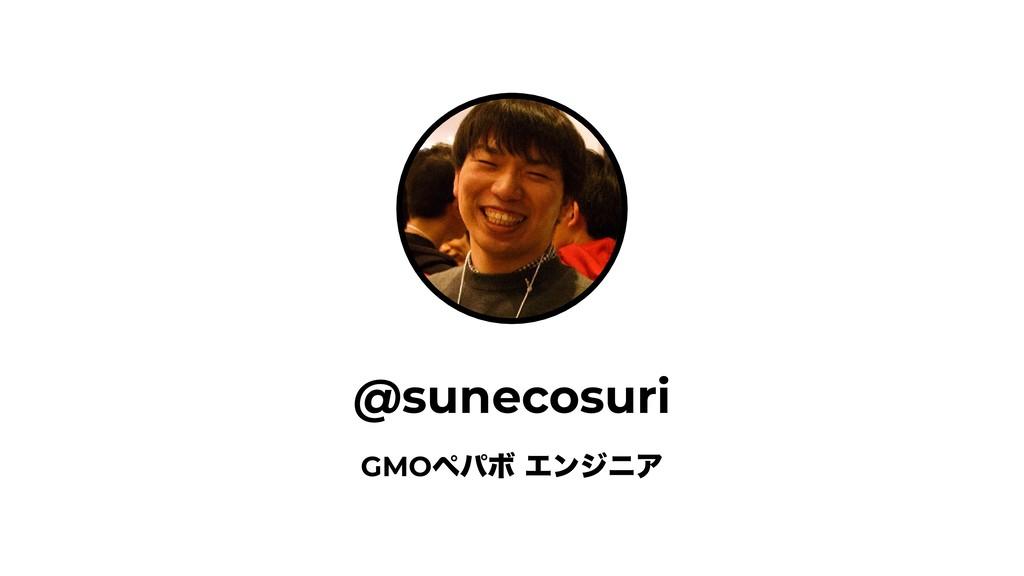 @sunecosuri GMOϖύϘΤϯδχΞ