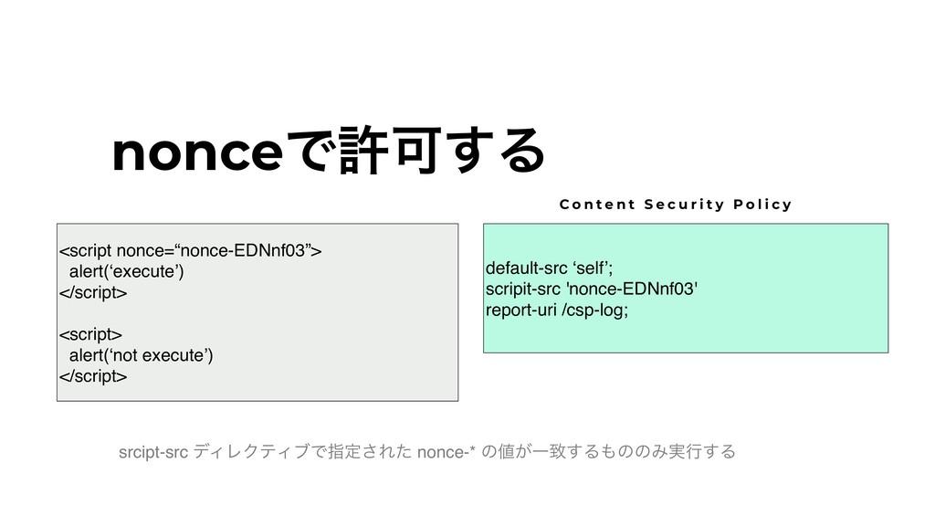 "<script nonce=""nonce-EDNnf03""> alert('execute'..."