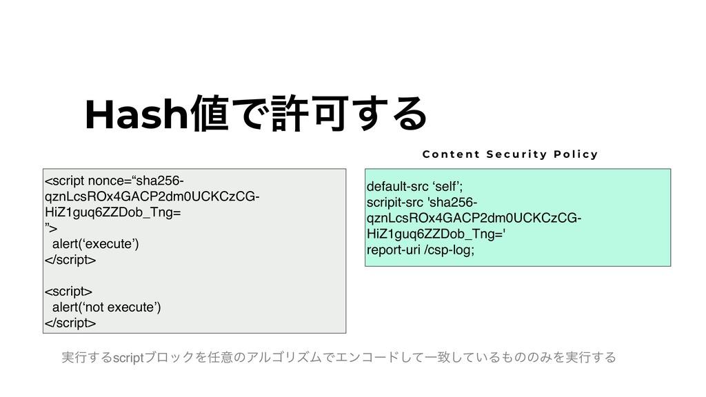 "<script nonce=""sha256- qznLcsROx4GACP2dm0UCKCzC..."