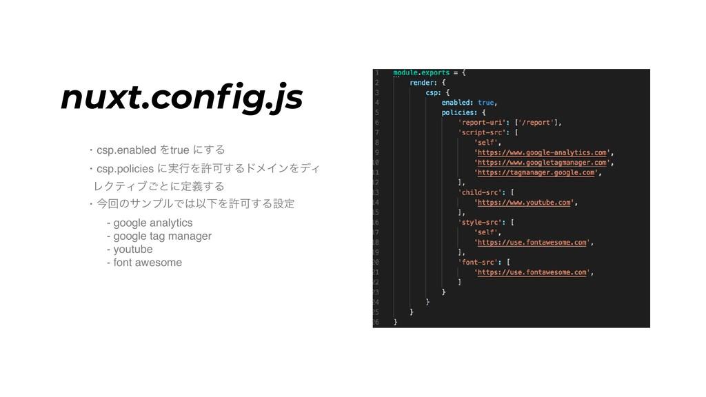 nuxt.config.js ɾcsp.enabled Λtrue ʹ͢Δ ɾcsp.poli...