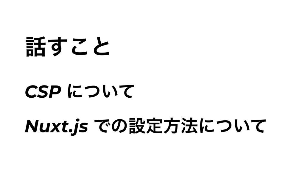 ͢͜ͱ CSP ʹ͍ͭͯ Nuxt.js Ͱͷઃఆํ๏ʹ͍ͭͯ