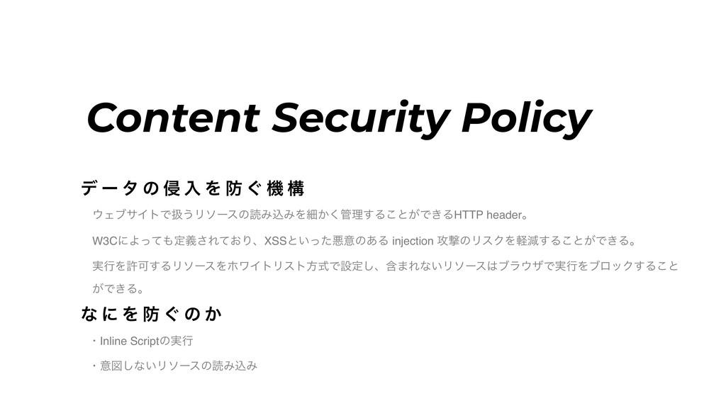 Content Security Policy σ ʔ λ ͷ ৵ ೖ Λ  ͙ ػ ߏ ...