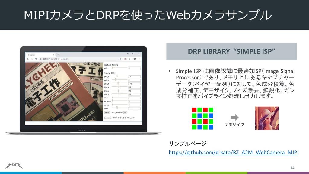 MIPIカメラとDRPを使ったWebカメラサンプル 14 • Simple ISP は画像認識...