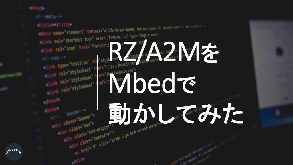 RZ/A2Mを Mbedで 動かしてみた