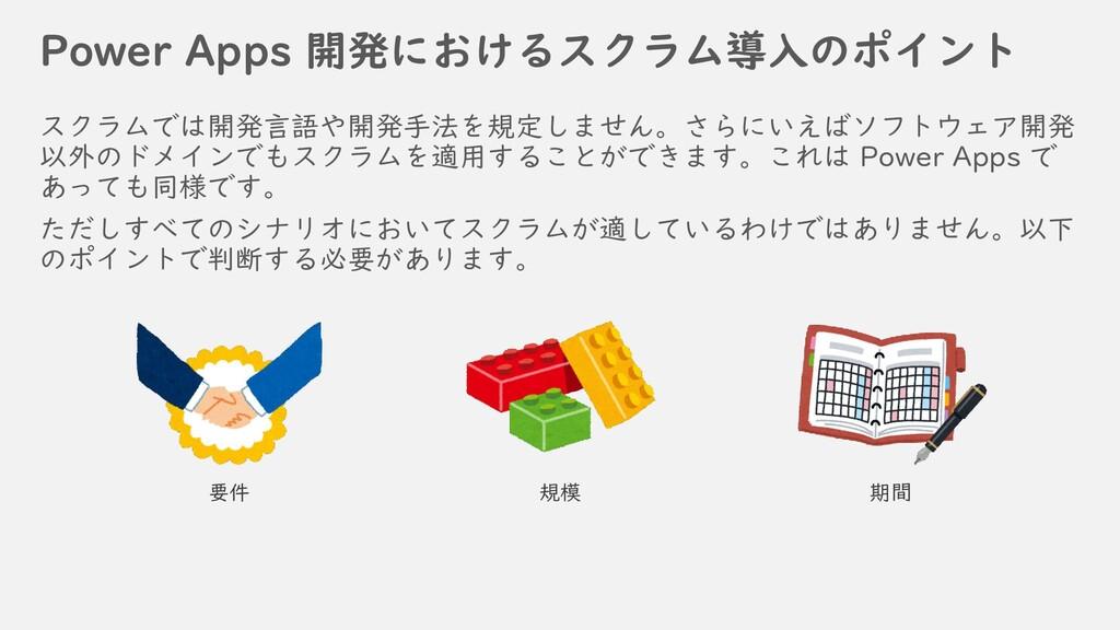 Power Apps 開発におけるスクラム導入のポイント スクラムでは開発言語や開発手法を規定...