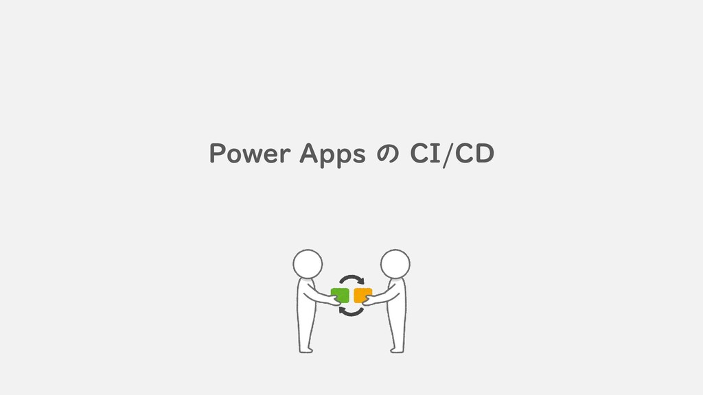 Power Apps の CI/CD