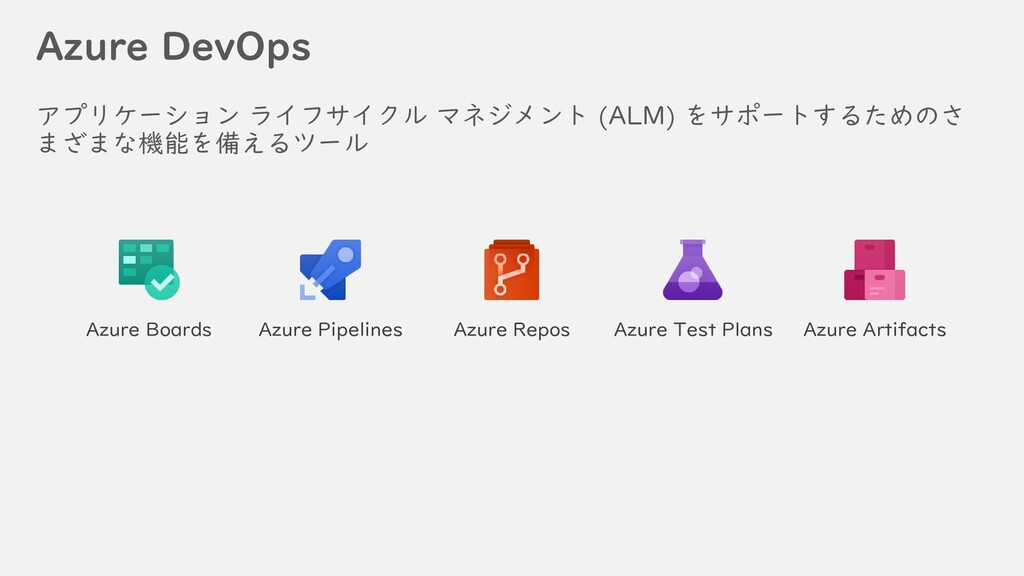 Azure DevOps アプリケーション ライフサイクル マネジメント (ALM) をサポー...