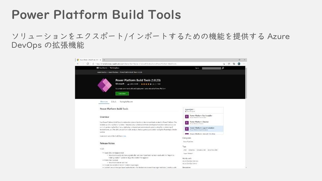 Power Platform Build Tools ソリューションをエクスポート/インポート...