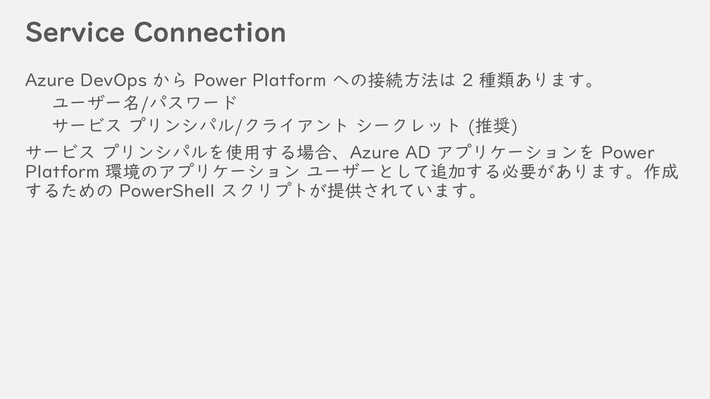 Service Connection Azure DevOps から Power Platfo...