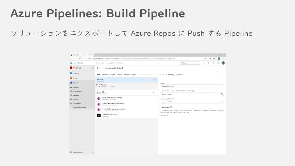 Azure Pipelines: Build Pipeline ソリューションをエクスポートし...