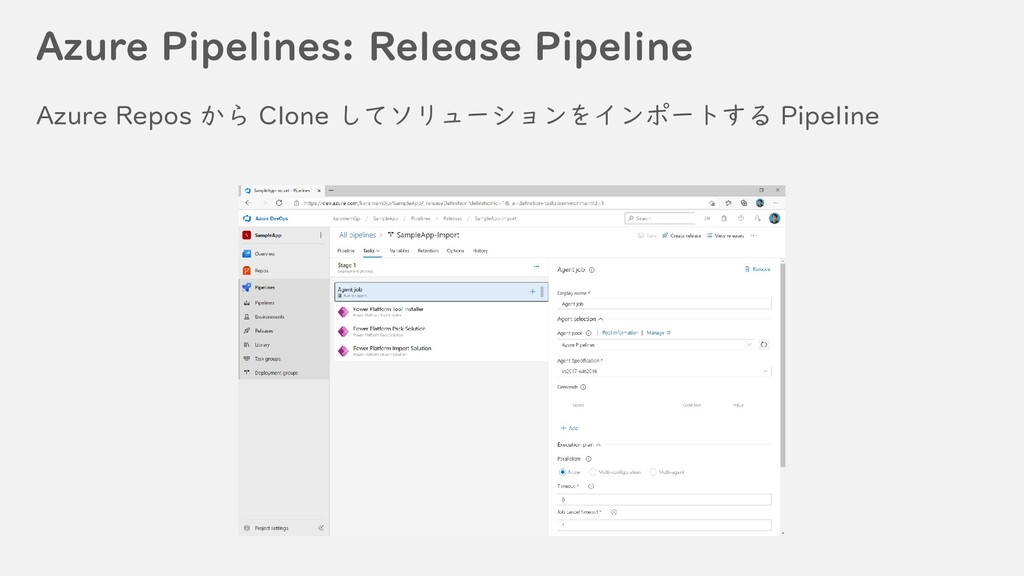 Azure Pipelines: Release Pipeline Azure Repos か...