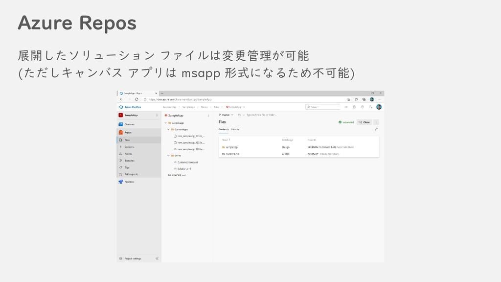 Azure Repos 展開したソリューション ファイルは変更管理が可能 (ただしキャンバス ...
