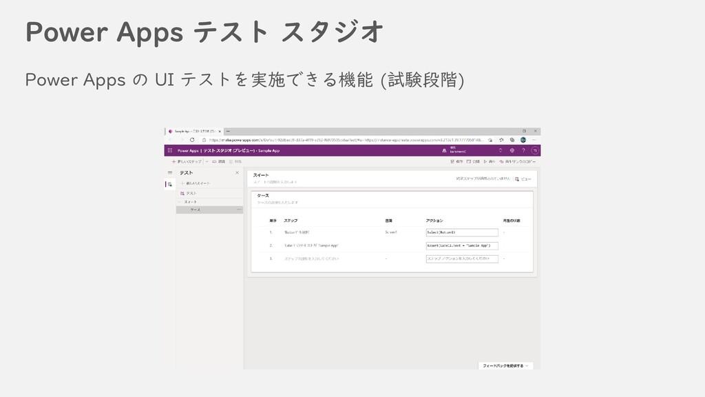 Power Apps テスト スタジオ Power Apps の UI テストを実施できる機能...