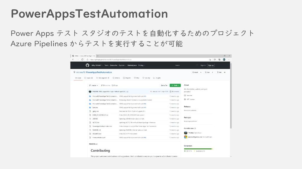 PowerAppsTestAutomation Power Apps テスト スタジオのテスト...