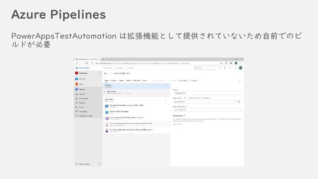 Azure Pipelines PowerAppsTestAutomation は拡張機能とし...