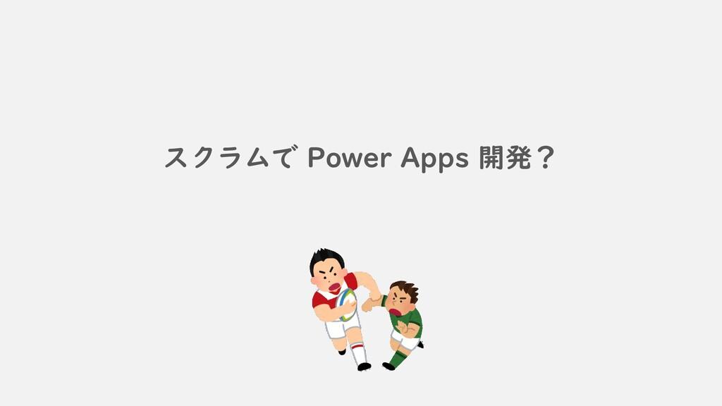 スクラムで Power Apps 開発?