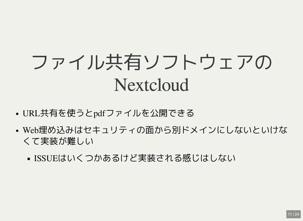 ファイル共有ソフトウェアの ファイル共有ソフトウェアの Nextcloud Nextcloud...
