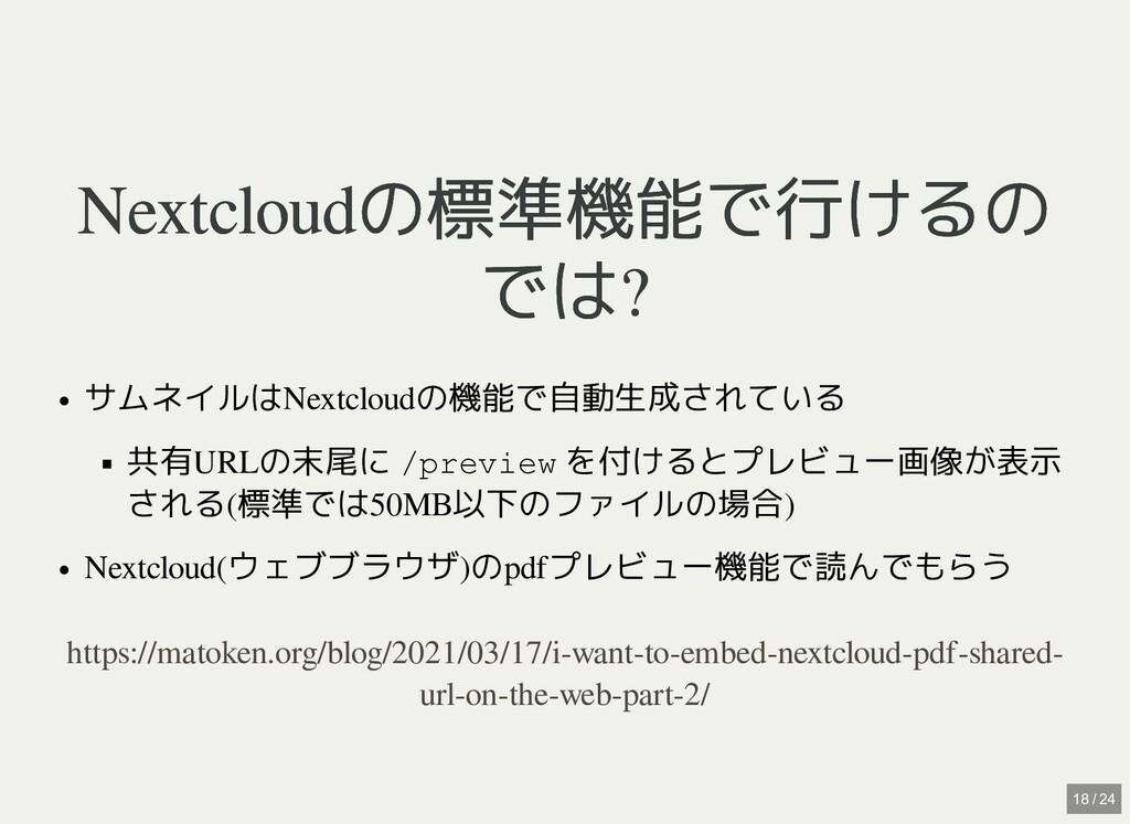 Nextcloudの標準機能で行けるの Nextcloudの標準機能で行けるの では? では?...