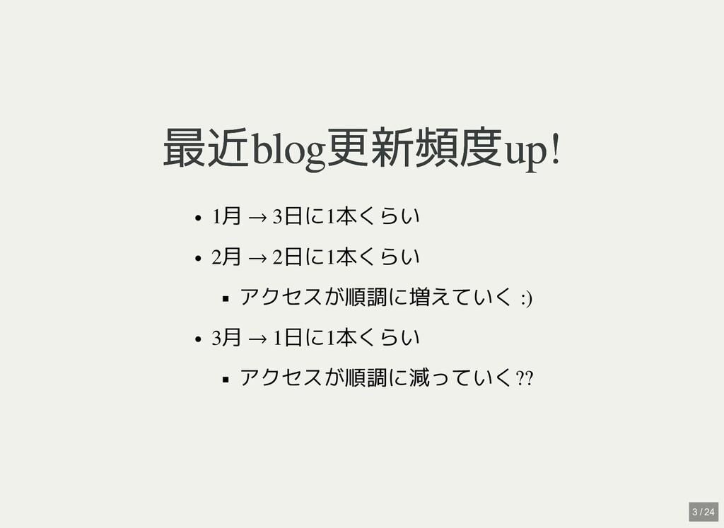 最近blog更新頻度up! 最近blog更新頻度up! 1月 → 3日に1本くらい 2月 → ...