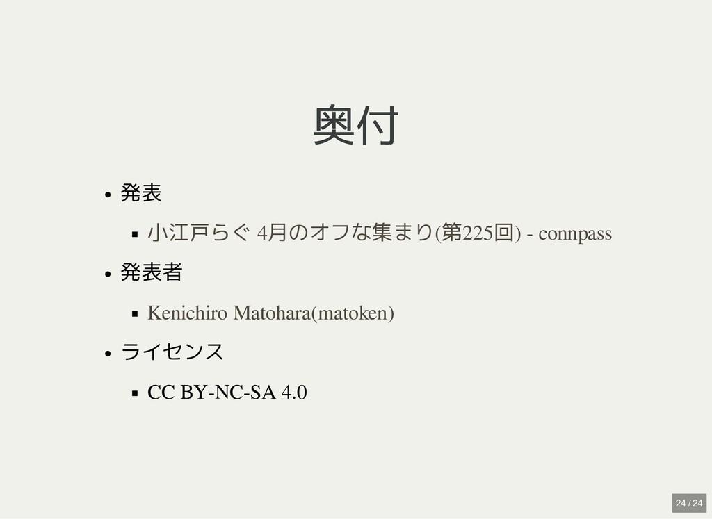 奥付 奥付 発表 発表者 ライセンス CC BY-NC-SA 4.0 小江戸らぐ 4月のオフな...