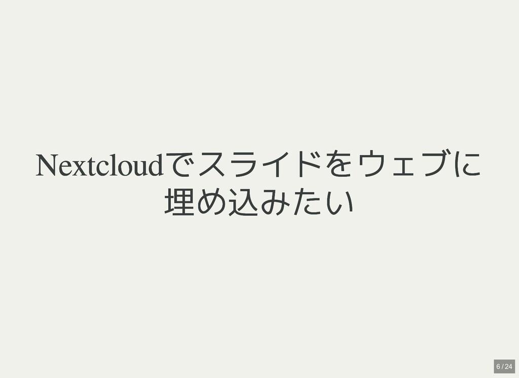 Nextcloudでスライドをウェブに Nextcloudでスライドをウェブに 埋め込みたい ...