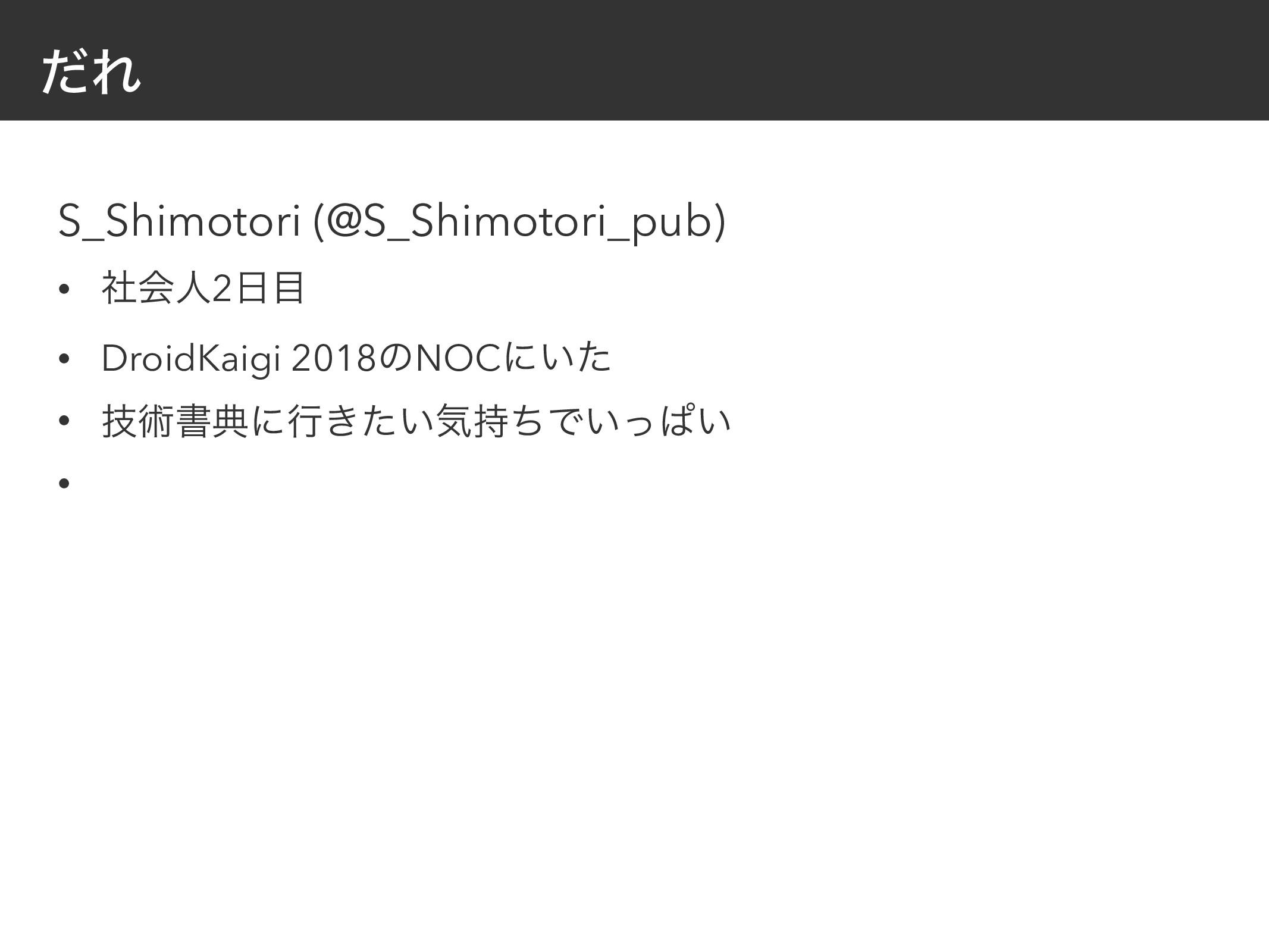 ͩΕ S_Shimotori (@S_Shimotori_pub) • ࣾձਓ2 • Dr...