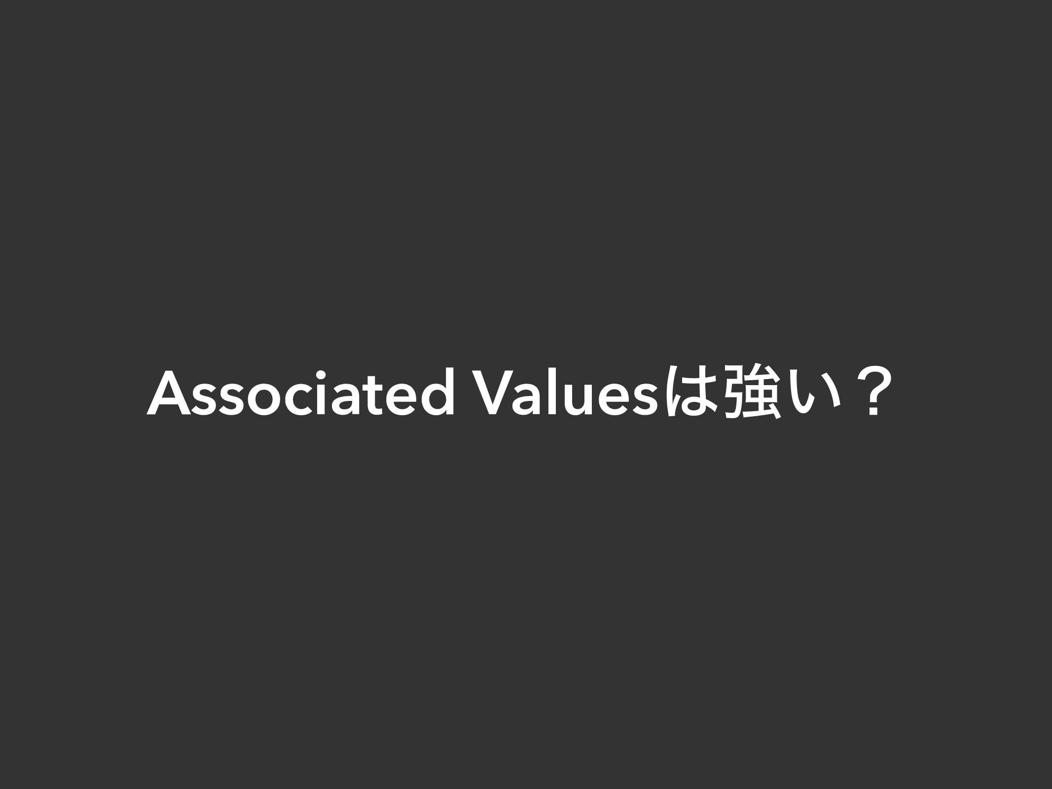 Associated Valuesڧ͍ʁ