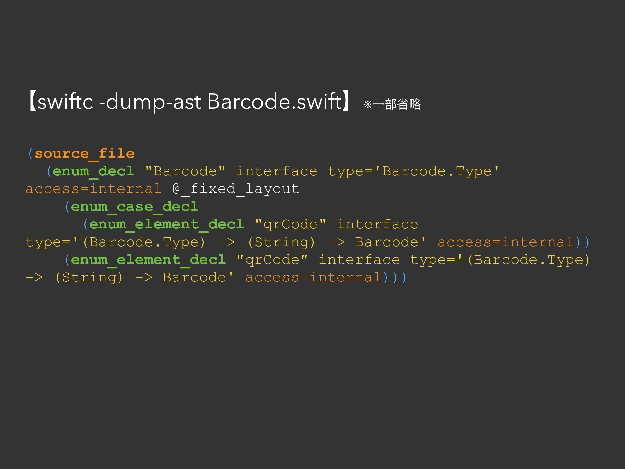 ʲswiftc -dump-ast Barcode.swiftʳ※Ұ෦লུ (source_f...