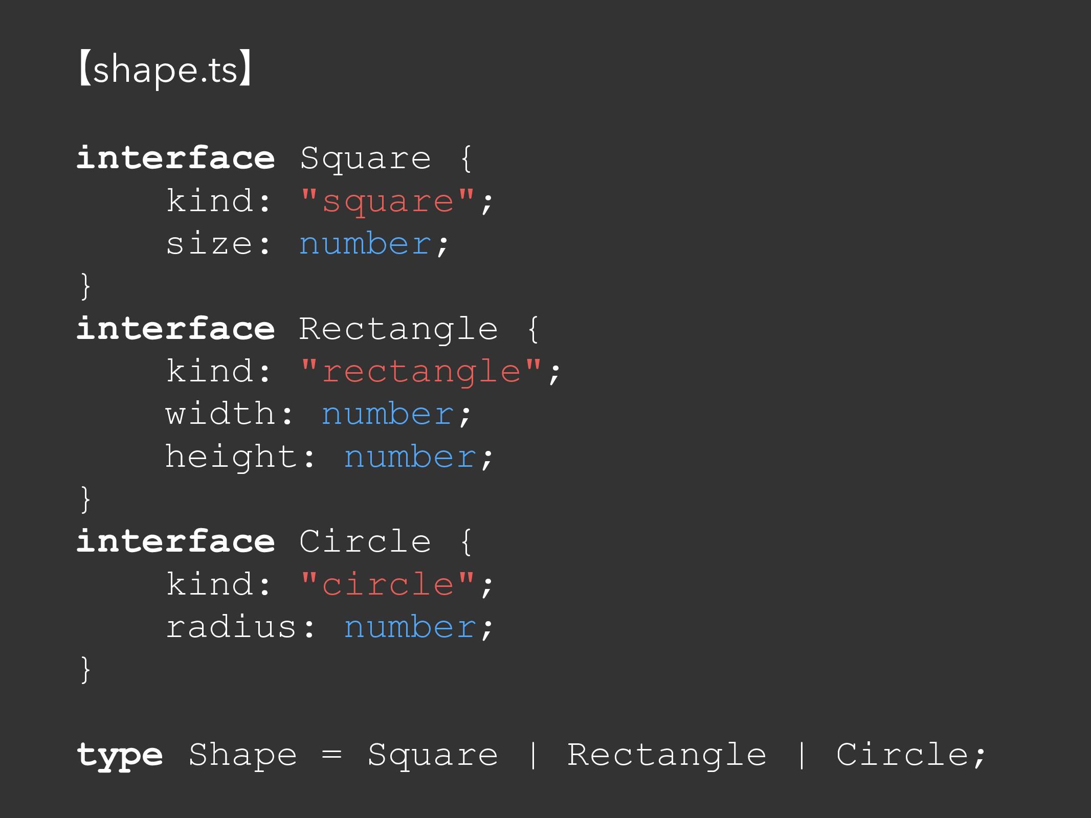 """ʲshape.tsʳ interface Square { kind: """"square""""; s..."""