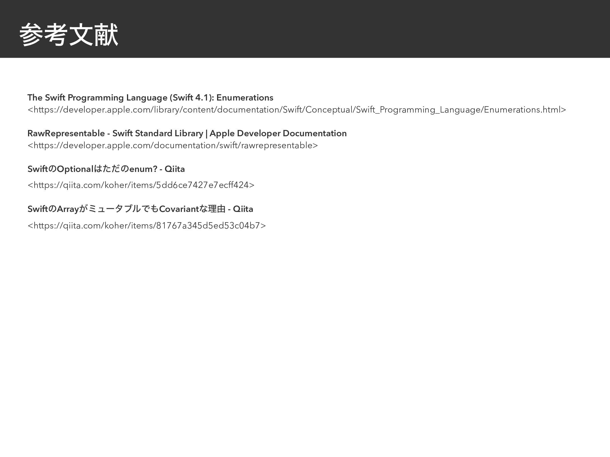 ߟจݙ The Swift Programming Language (Swift 4.1)...