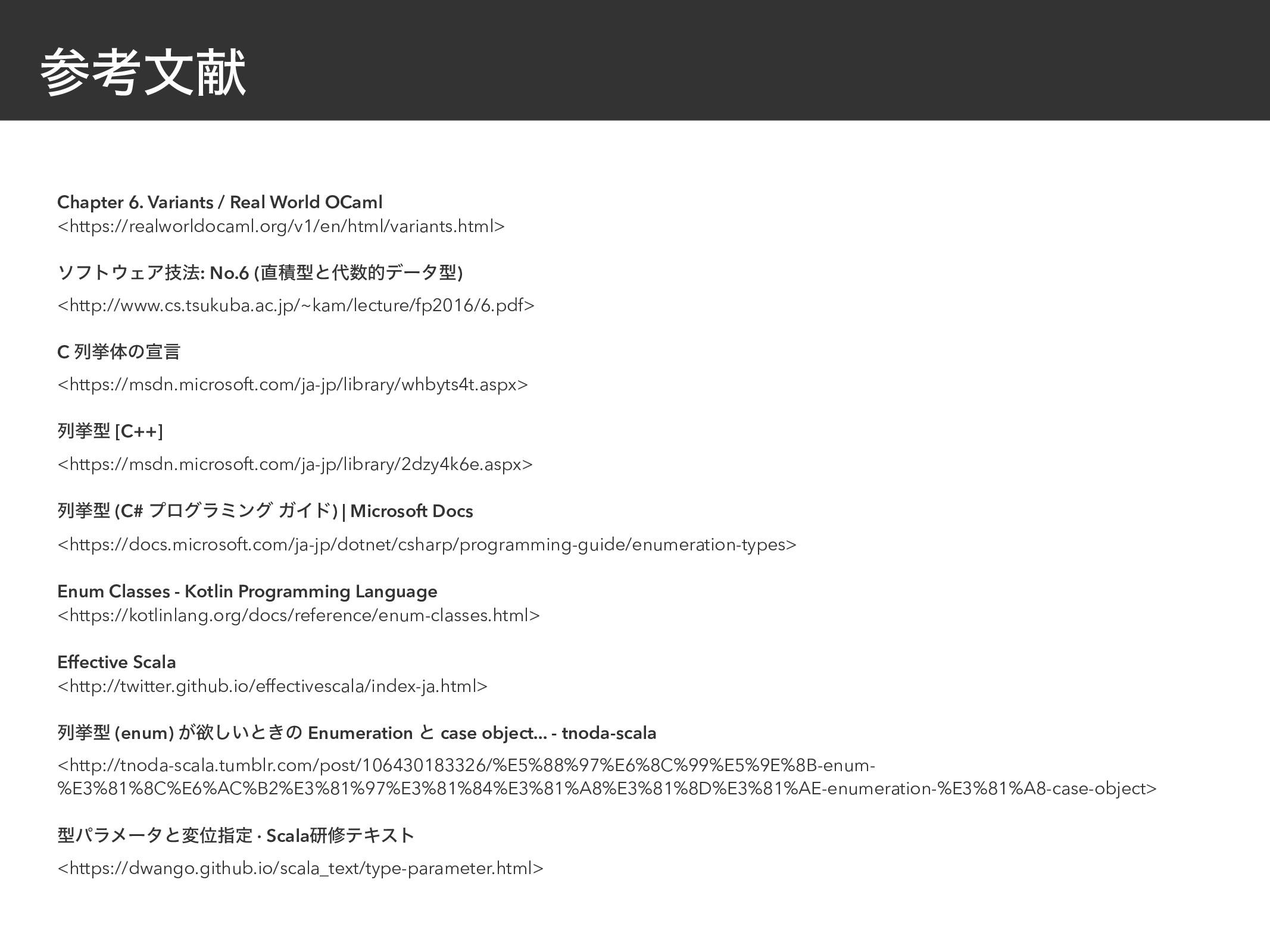 ߟจݙ Chapter 6. Variants / Real World OCaml <ht...