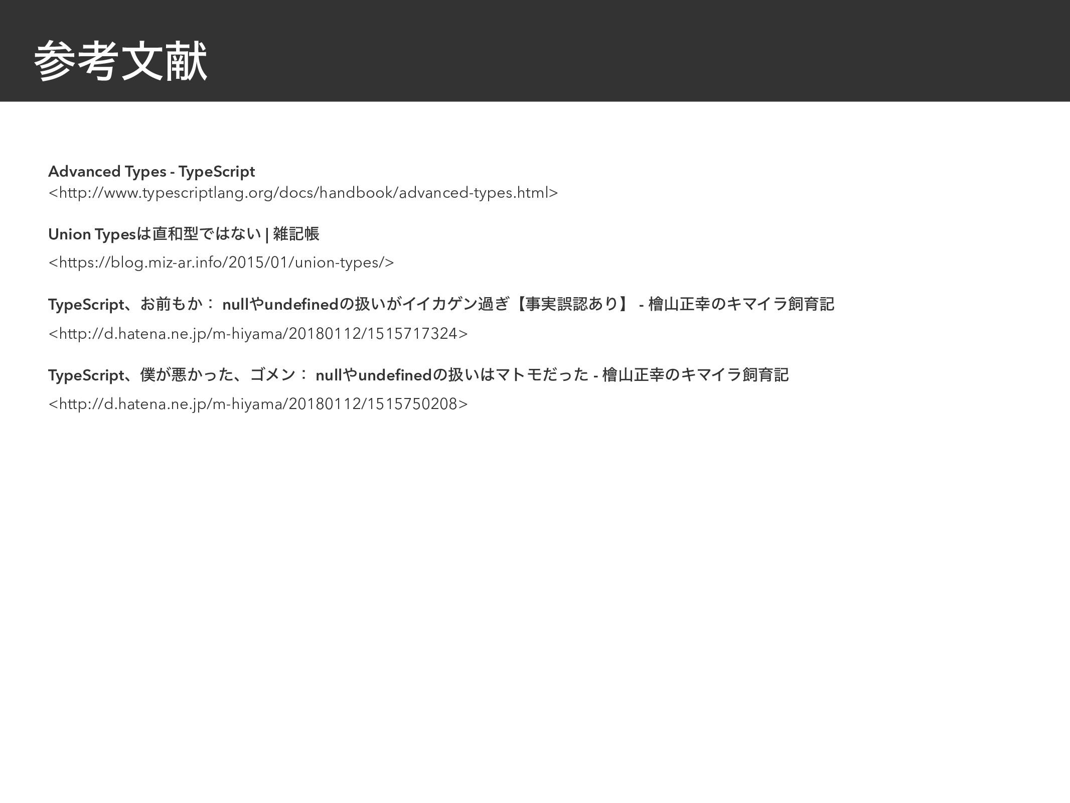 ߟจݙ Advanced Types - TypeScript <http://www.ty...