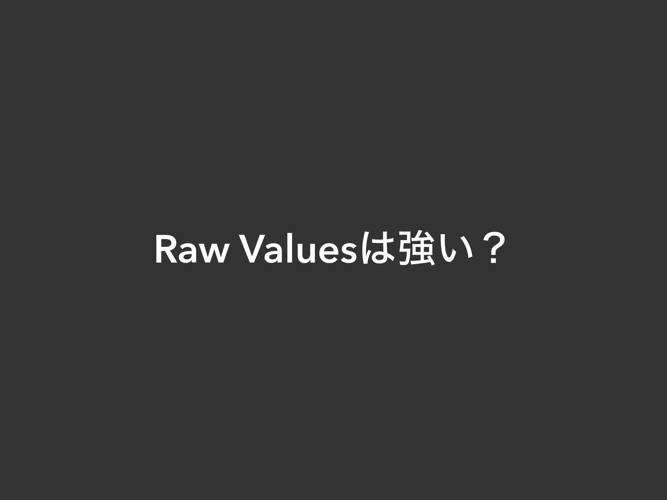 Raw Valuesڧ͍ʁ