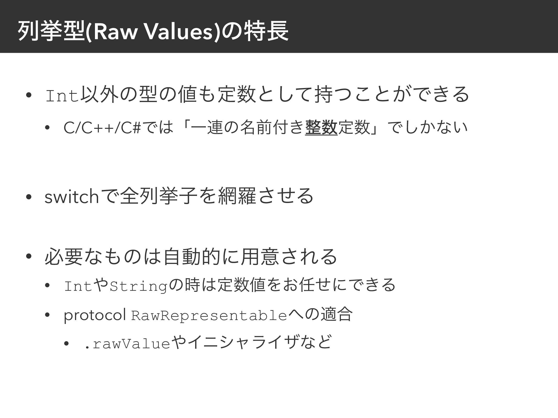 ྻڍܕ(Raw Values)ͷಛ • IntҎ֎ͷܕͷఆͱͯͭ͜͠ͱ͕Ͱ͖Δ • ...
