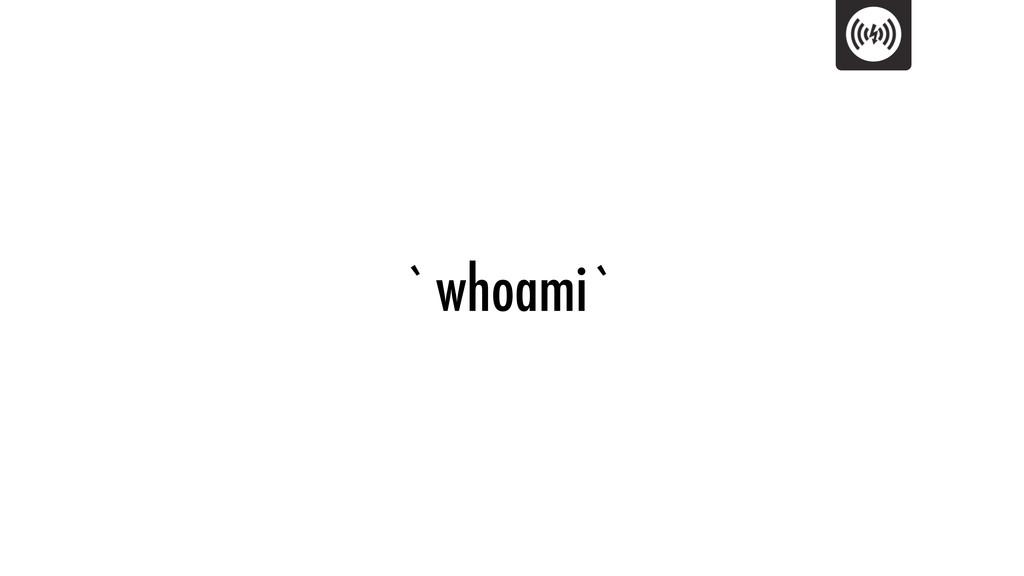 `whoami`