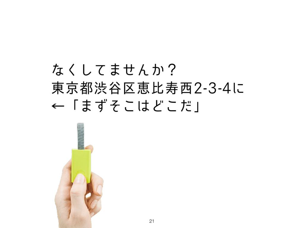 ͳͯ͘͠·ͤΜ͔ʁ ౦ژौ୩۠ܙൺणʹ ˡʮ·ͣͦ͜Ͳͩ͜ʯ 21