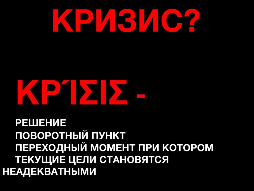 ΚΡΊΣΙΣ - РЕШЕНИЕ ПОВОРОТНЫЙ ПУНКТ ПЕРЕХОДНЫЙ МО...