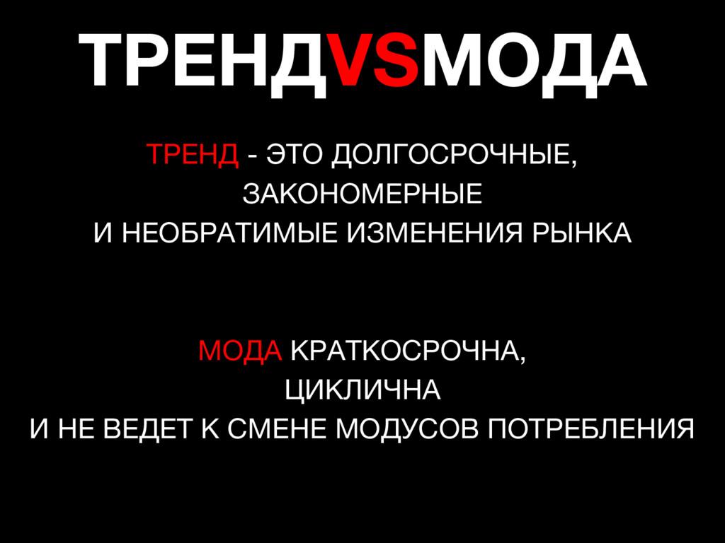 ТРЕНДVSМОДА ТРЕНД - ЭТО ДОЛГОСРОЧНЫЕ, ЗАКОНОМЕР...