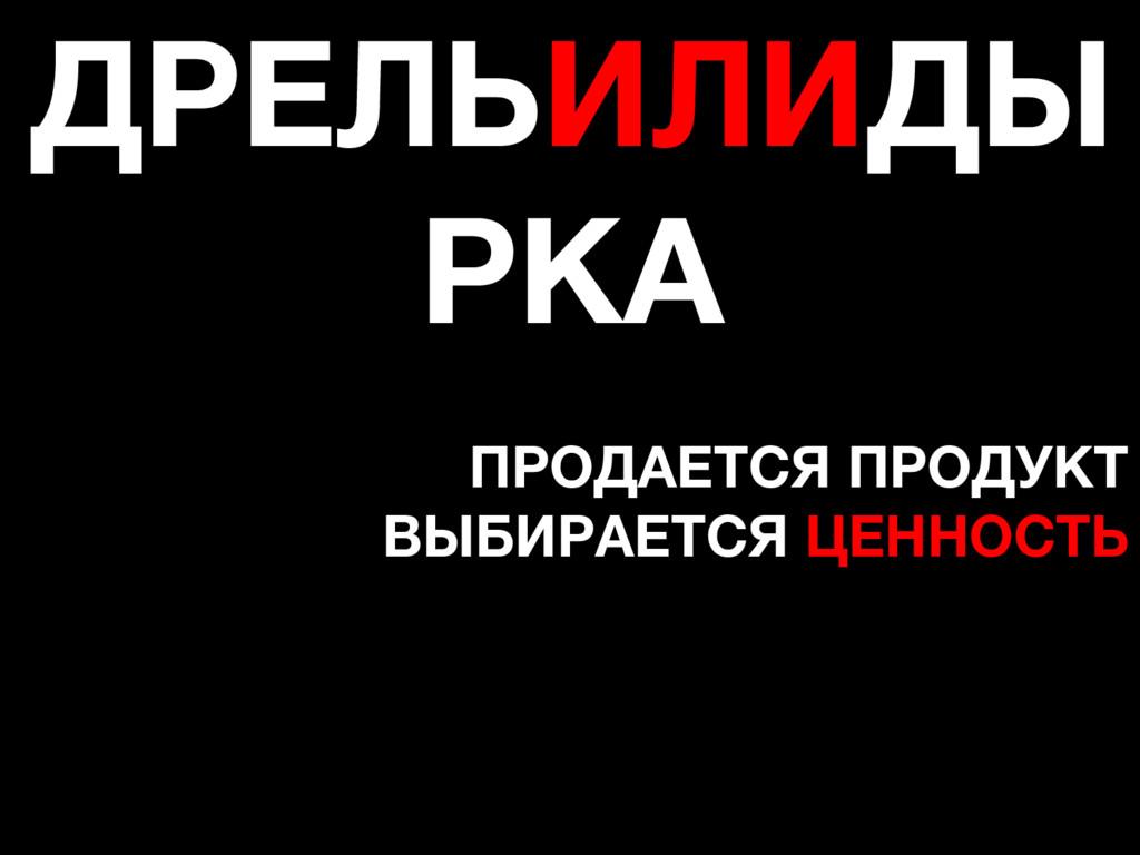 ДРЕЛЬИЛИДЫ РКА ПРОДАЕТСЯ ПРОДУКТ ВЫБИРАЕТСЯ ЦЕН...