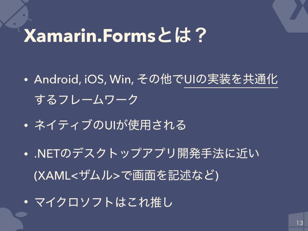 Xamarin.Formsͱʁ • Android, iOS, Win, ͦͷଞͰUIͷ࣮...