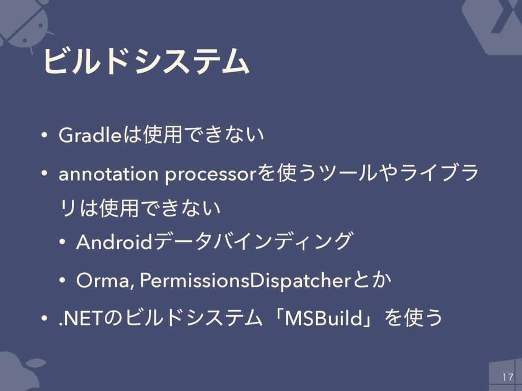 ϏϧυγεςϜ • Gradle༻Ͱ͖ͳ͍ • annotation processorΛ...
