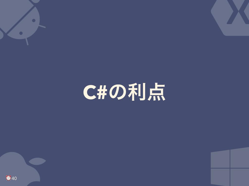 C#ͷར ⏰ 40
