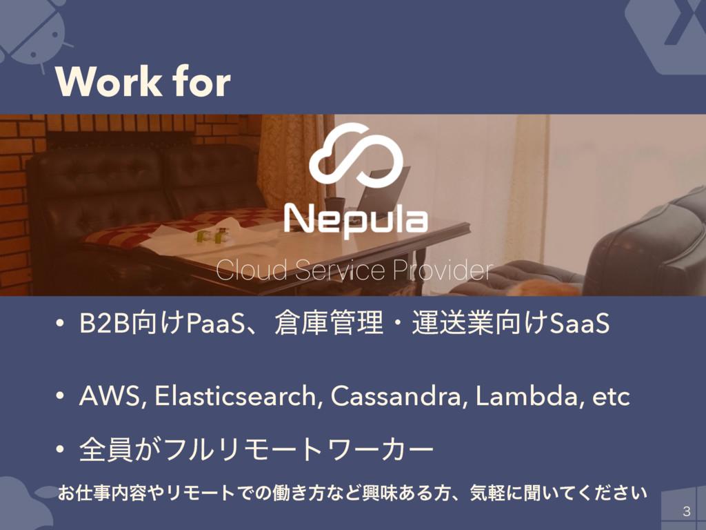 Work for  • B2B͚PaaSɺݿཧɾӡૹۀ͚SaaS • AWS, El...